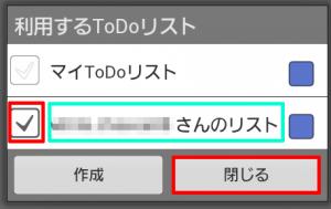ウィジェットにGoogleToDo (3)