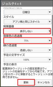 ウィジェットデザイン (2)
