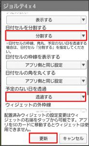 ウィジェットデザイン (6)