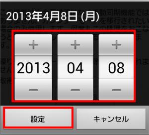 ジョルテGoogleカレンダー移動 (3)