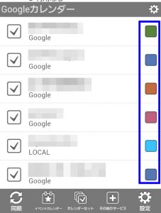 同期Googleカレンダー (11)