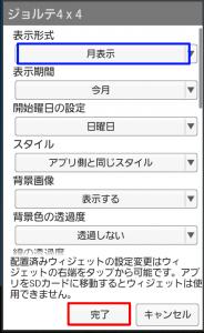 待ち受けカレンダー (4)