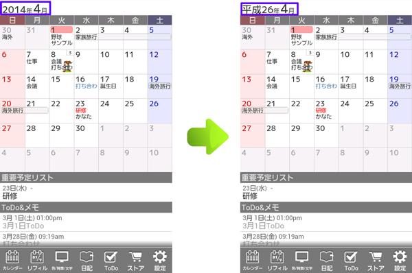西暦平成-(4)