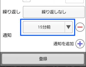 通知設定 (3)