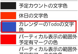 ToDo色変更 1