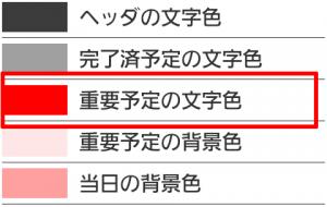 ToDo色変更 4