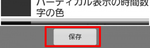 ToDo色変更5