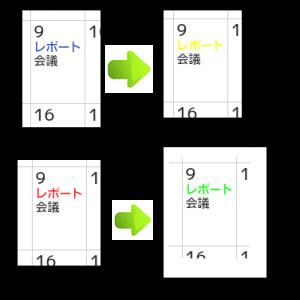 ToDo色変更8