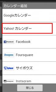 Yahoo同期 (1)
