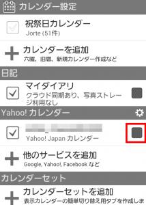 Yahoo同期 (10)