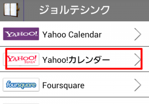 Yahoo同期 (4)