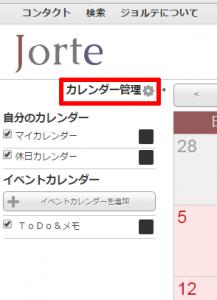 ジョルテパソコン3